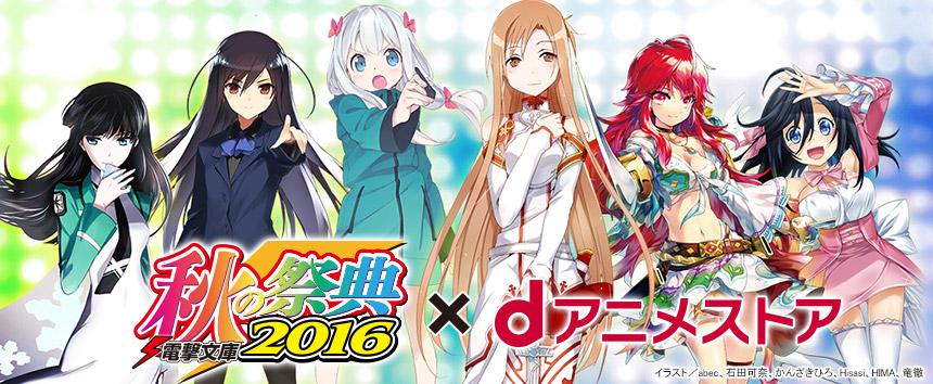 《電撃文庫 秋の祭典2016》×dアニメストア