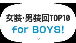 女装・男装回TOP10 for BOYS!