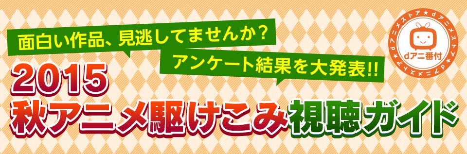 2015秋アニメ駆けこみ視聴ガイド