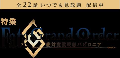 全22話いつでも見放題配信中 「Fate/Grand Order -絶対魔獣戦線バビロニア-」特集