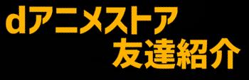 dアニメストア友達紹介