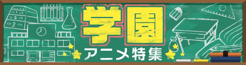 学園アニメ特集