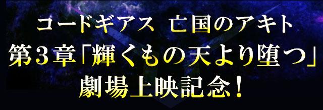 コードギアス 亡国のアキト 第3章「輝くもの天より堕つ」劇場上映記念!