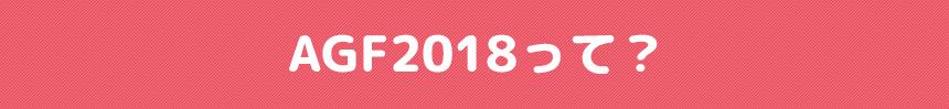 dアニメストアfor girls 2018