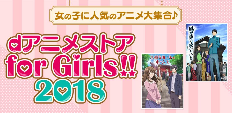 女の子に人気のアニメ大集合♪ dアニメストアfor girls 2018