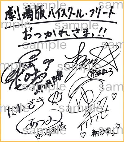「劇場版 ハイスクール・フリート」dアニメストア特番お疲れさま会でハッピー!