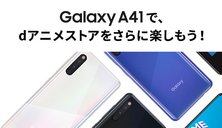 Galaxy A41で、dアニメストアをさらに楽しもう!