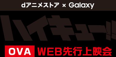 dアニメストア × Galaxy 「ハイキュー!! OVA」WEB先行上映会