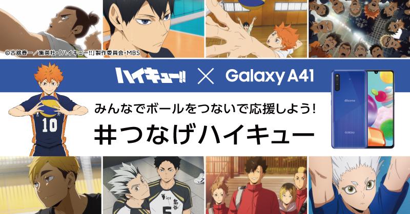Galaxy公式アカウントTwitterキャンペーン