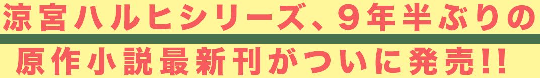 涼宮ハルヒシリーズ、9年半ぶりの原作小説最新刊がついに発売!!