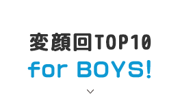 変顔回TOP10 for BOYS!