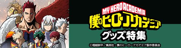 「僕のヒーローアカデミア」グッズ特集