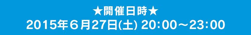 2015年6月27日(土)20時~23時