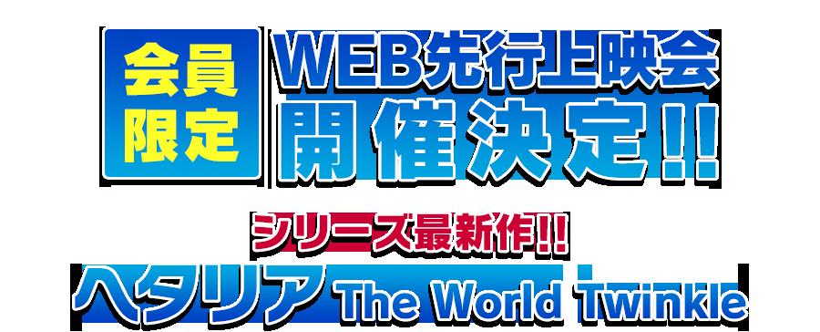 会員限定 シリーズ最新作!! ヘタリア The World Twinkle WEB先行上映会 開催決定!!
