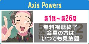 ヘタリア Axis Powers 無料視聴終了 会員の方はいつでも見放題