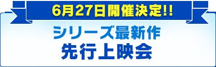 6月27日開催決定! シリーズ最新作 先行上映会
