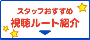 スタッフおすすめ 視聴ルート紹介
