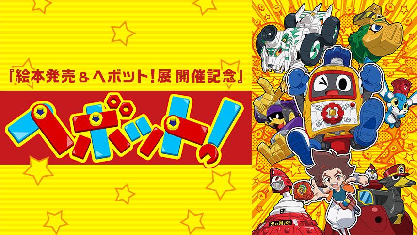 ヘボット!特集『絵本発売&ヘボット!展開催記念』