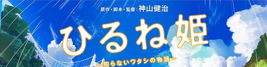 劇場公開記念!「ねむり姫」&神山健治監督作品特集
