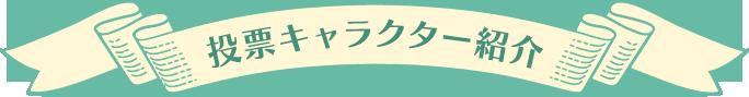 投票キャラクター紹介