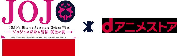 ジョジョの奇妙な冒険 黄金の風 meets TOWER RECORDS × dアニメストア