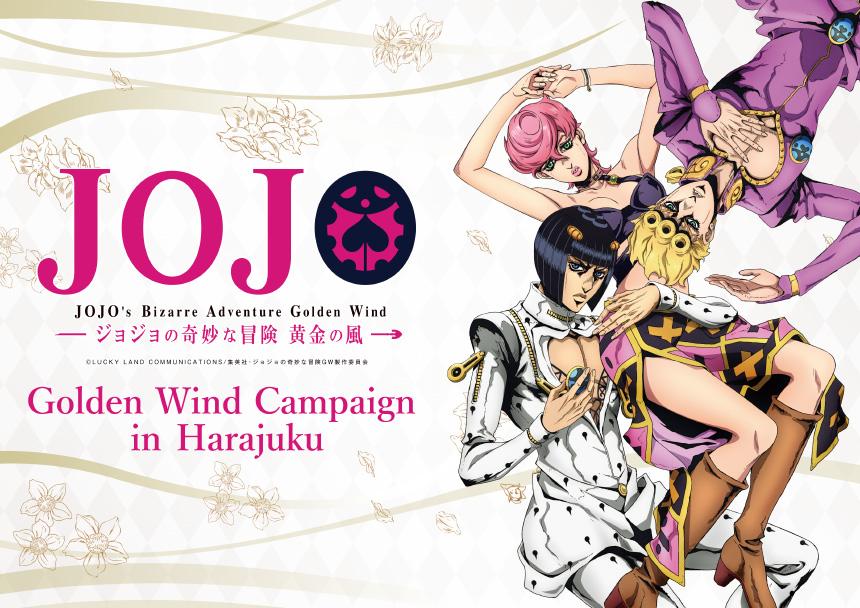 ジョジョの奇妙な冒険 黄金の風 Golden Wind Campaign in Harajuku