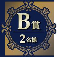 B賞 2名様