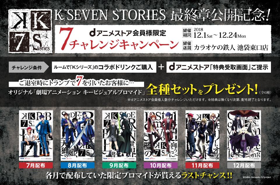 K SEVEN STORIES最終章公開記念!
