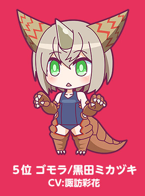 ゴモラ/黒田ミカヅキ