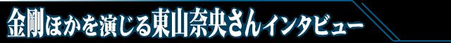 金剛ほかを演じる東山奈央さんインタビュー