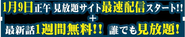 1月9日正午 見放題サイト最速配信スタート!!+最新話1週間無料!! 誰でも見放題!
