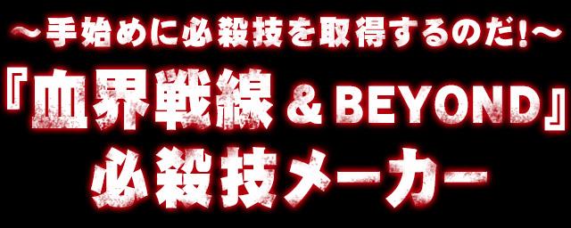 血界戦線_必殺技メーカー