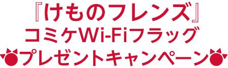『けものフレンズ』コミケWi-Fiフラッグ プレゼントキャンペーン