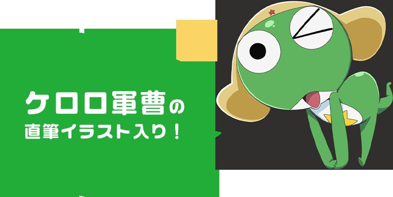 ケロロ軍曹の直筆イラスト入り!