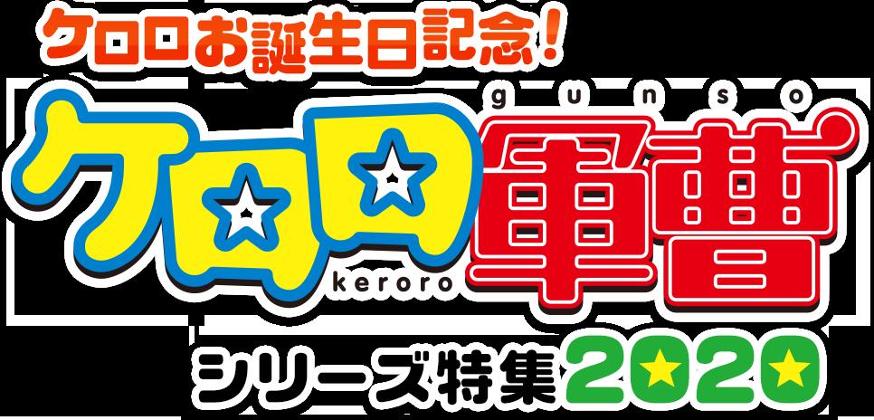 ケロロお誕生日記念!ケロロ軍曹シリーズ特集2020