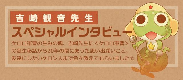 吉崎観音先生スペシャルインタビュー