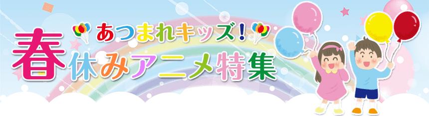 あつまれキッズ!春休みアニメ特集