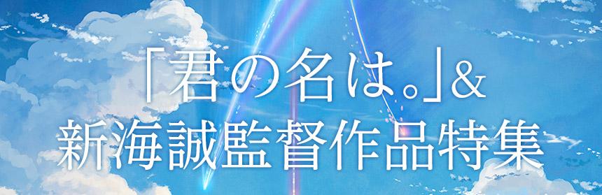 劇場公開記念!「君の名は。」&新海誠監督作品特集