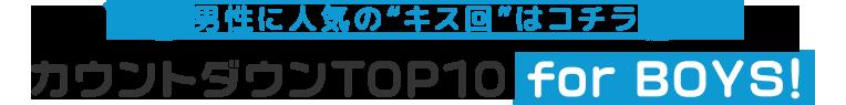"""男性に人気の""""キス回""""はコチラ! カウントダウンTOP10 for BOYS!"""