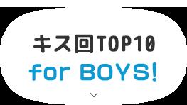 キス回TOP10 for BOYS!