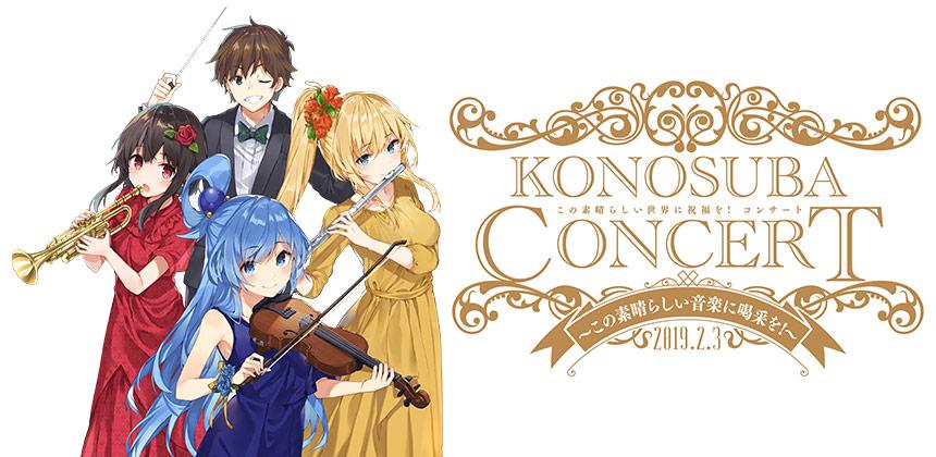 「この素晴らしい世界に祝福を!」コンサート~この素晴らしい音楽に喝采を!~ご招待キャンペーン実施中