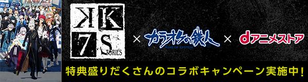 K SEVEN STORIES×カラオケの鉄人×dアニメストアコラボキャンペーン