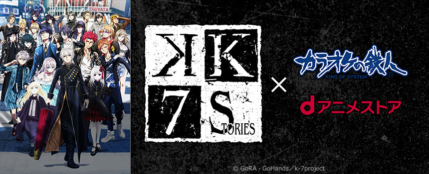K SEVEN STORIES×カラオケの鉄人×dアニメストアコラボキャンペーン開催!!
