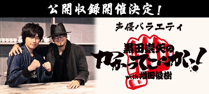 「黒田崇矢のかかってこんかい!with増田俊樹」公開収録イベント
