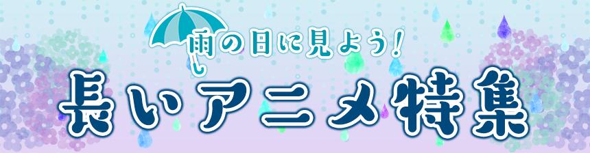 雨の日に見よう!長いアニメ特集