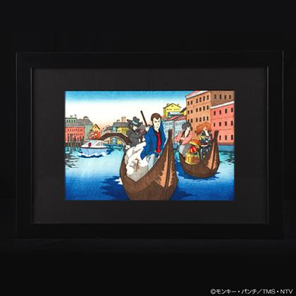 ルパン三世 浮世絵木版画 特判「水上捕物帖」
