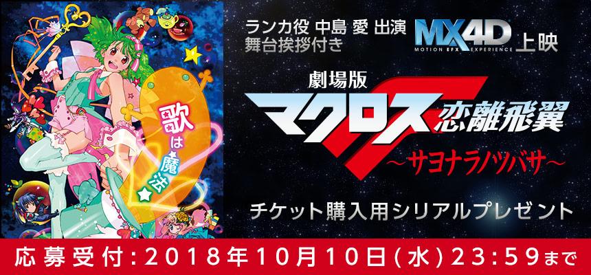 MX4D™版『劇場版マクロスF〜サヨナラノツバサ〜』チケット購入用シリアルプレゼントキャンペーン