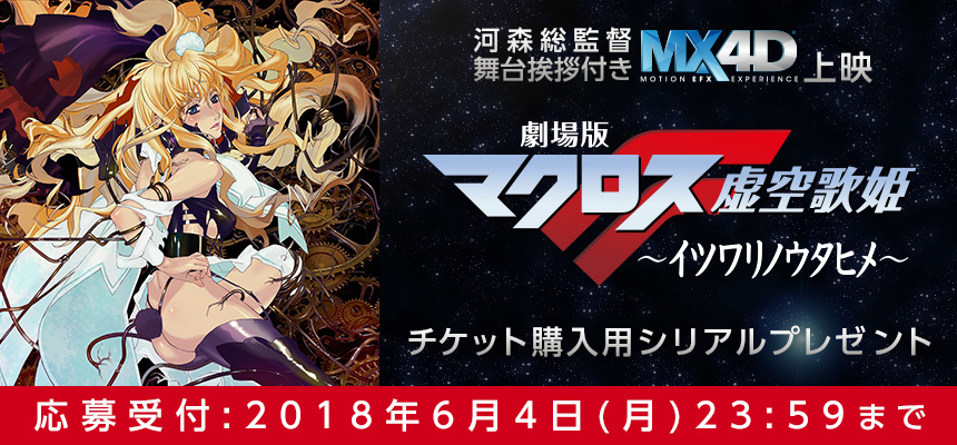 MX4D™版『劇場版マクロスF~イツワリノウタヒメ~』チケット購入用シリアルプレゼントキャンペーン