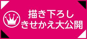 描き下ろしきせかえ大公開!!