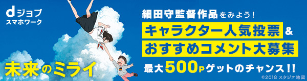 細田守監督作品をみよう!キャラクター人気投票&おすすめコメント大募集 最大500Pゲットのチャンス!